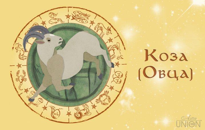 бронируя самостоятельно: скорпион знак и год козы своими словами
